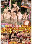 [IENE-515] 女子社員ばかりの混浴露天風呂で男は僕1人だけの王様ゲーム!